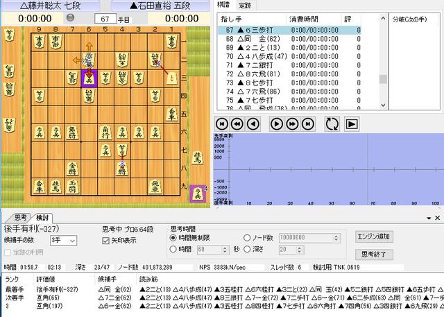 石田直裕 五段vs藤井聡太 七段.png
